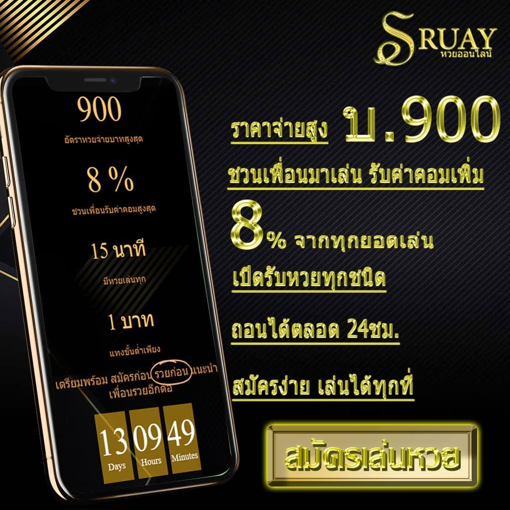 อัตราการจ่ายหวยไทย